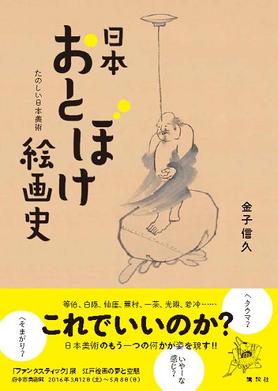 『日本おとぼけ絵画史 たのしい日本美術』金子信久著(講談社)