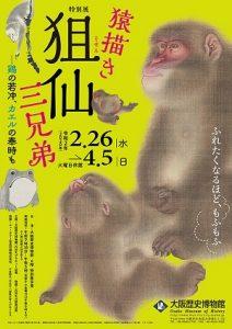 猿描き狙仙三兄弟 -鶏の若冲、カエルの奉時も(大阪歴史博物館