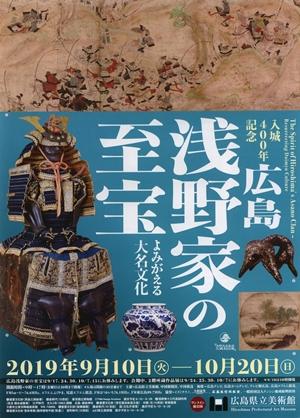 入城400年記念 広島浅野家の至宝―よみがえる大名文化(広島県立美術館)