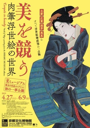 美を競う 肉筆浮世絵の世界(京都文化博物館)