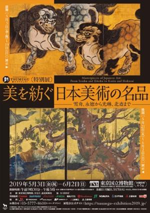 美を紡ぐ 日本美術の名品 ―雪舟、永徳から光琳、北斎まで(東京国立博物館)