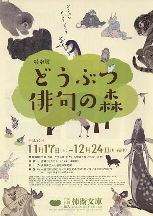 冬季特別展「どうぶつ俳句の森」(柿衞文庫)