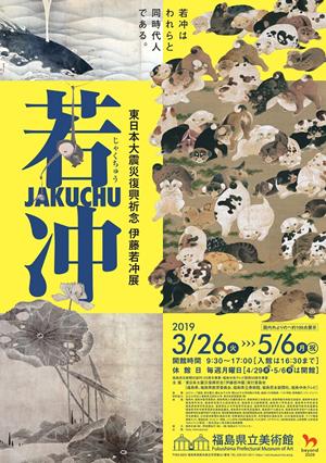 東日本大震災復興祈念 伊藤若冲展(福島県立美術館)