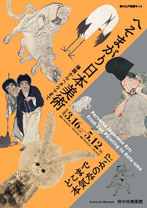 春の江戸絵画まつり へそまがり日本美術 禅画からヘタウマまで(府中市美術館)