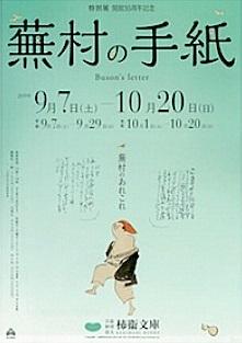 秋季特別展 開館35周年記念「蕪村の手紙」(柿衞文庫)