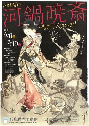 没後130年 河鍋暁斎(兵庫県立美術館)