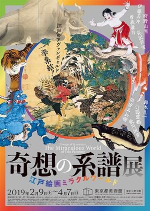 奇想の系譜展 江戸絵画ミラクルワールド(東京都美術館)