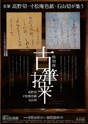 古筆招来 高野切・寸松庵色紙・石山切(遠山記念館)