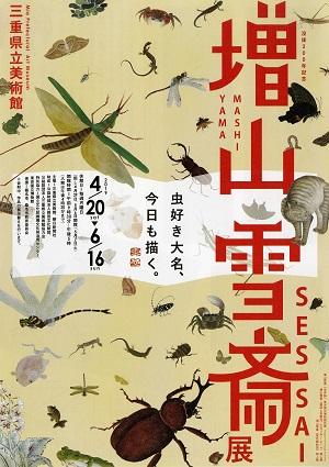 没後200年記念 増山雪斎展(三重県立美術館)