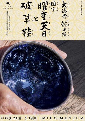 大徳寺龍光院 国宝 曜変天目と破草鞋(MIHO MUSEUM)