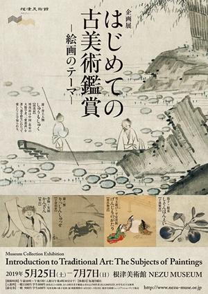 はじめての古美術鑑賞―絵画のテーマ―(根津美術館)