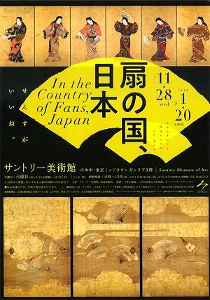扇の国、日本(サントリー美術館)