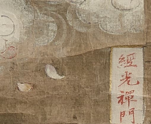 「経光禅門」は、作者の土佐行広の法名。結縁者として書き入れられている。