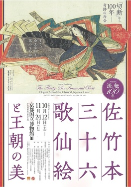 流転100年 佐竹本三十六歌仙絵と王朝の美(京都国立博物館)