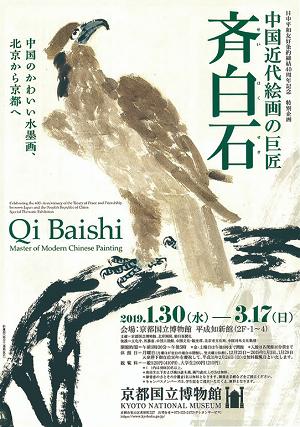 中国近代絵画の巨匠 斉白石(京都国立博物館)