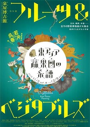 フルーツ&ベジタブルズ-東アジア 蔬果図の系譜(泉屋博古館)