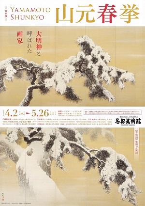 山元春挙 -大明神と呼ばれた画家-(名都美術館)
