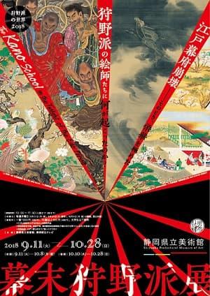 幕末狩野派展(静岡県立美術館)