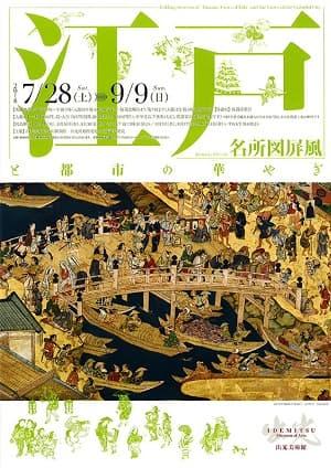 「江戸名所図屏風」と都市の華やぎ(出光美術館)