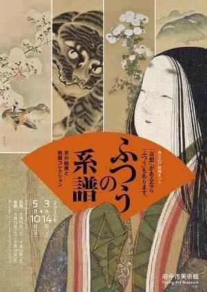 ふつうの系譜「奇想」があるなら「ふつう」もあります─京の絵画と敦賀コレクション(府中市美術館)