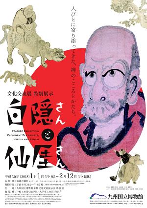 白隠さんと仙厓さん(九州国立博物館)