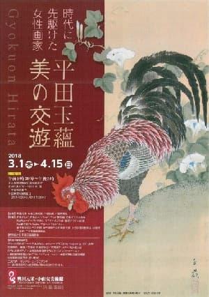 平田玉蘊 美の交遊(奥田元宋・小由女美術館)