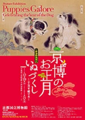 新春特集展示 いぬづくし―干支を愛でる―(京都国立博物館)