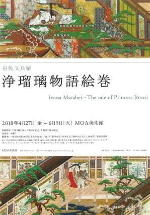 岩佐又兵衛 浄瑠璃物語絵巻(MOA美術館)