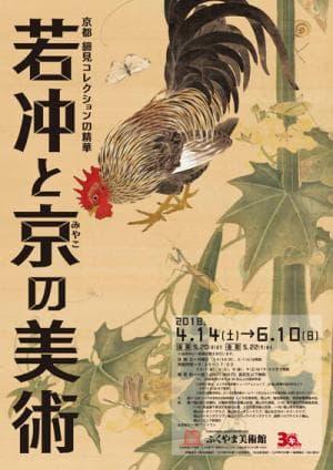 若冲と京の美術―京都 細見コレクションの精華(ふくやま美術館)