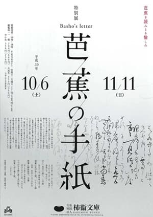 秋季特別展「芭蕉の手紙」(柿衞文庫)