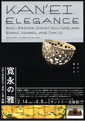 寛永の雅 江戸の宮廷文化と遠州・仁清・探幽(サントリー美術館)