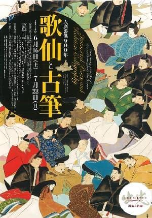 人麿影供900年 歌仙と古筆(出光美術館)