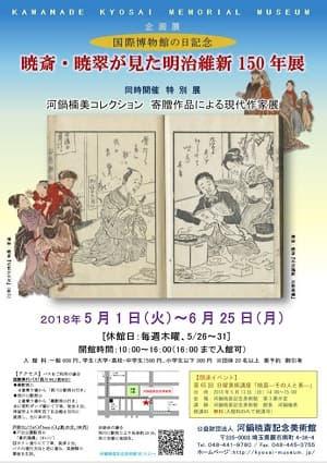 暁斎・暁翠が見た明治維新150年展(河鍋暁斎記念美術館)