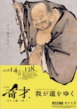 奇才、我が道をゆく-達磨・布袋・一休・・・(徳川美術館)