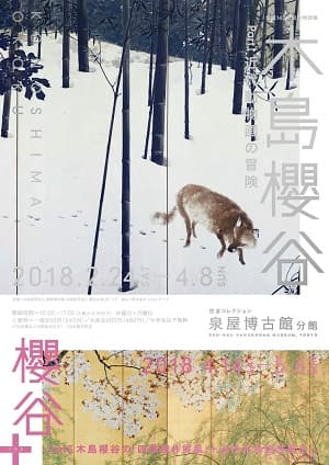 木島櫻谷 PartⅠ 近代動物画の冒険(泉屋博古館分館)