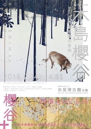 木島櫻谷PartⅡ 四季連作屏風+近代花鳥図屏風尽し(泉屋博古館分館)