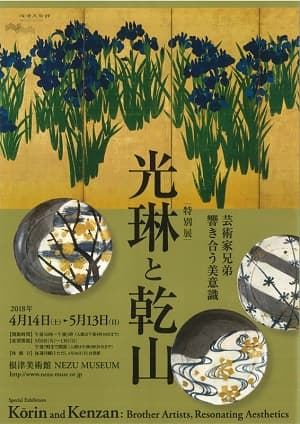 光琳と乾山 芸術家兄弟・響き合う美意識(根津美術館)