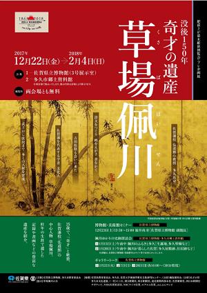 没後150年 草場佩川 ―奇才の遺産―(佐賀県立博物館)