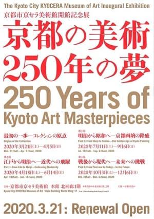 最初の一歩:コレクションの原点(京都市京セラ美術館)