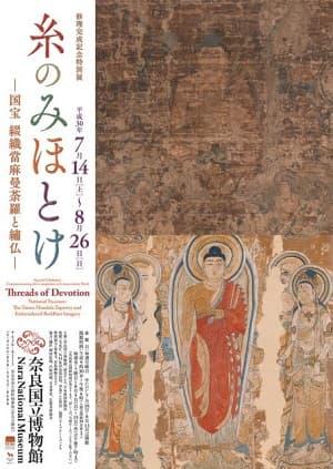 糸のみほとけ―国宝 綴織當麻曼荼羅と繡仏(奈良国立博物館)