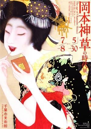 岡本神草の時代展(千葉市美術館)