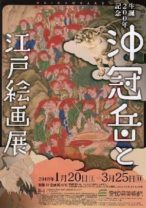 生誕200年記念 沖冠岳と江戸絵画展(愛媛県美術館)
