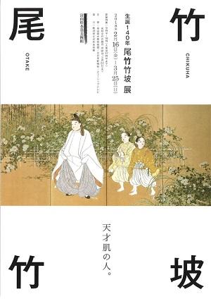 生誕140年 尾竹竹坡展(富山県水墨美術館)