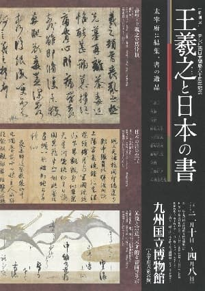 王羲之と日本の書(九州国立博物館)