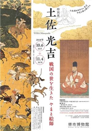 土佐光吉―戦国の世を生きた やまと絵師―(堺市博物館)
