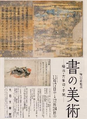 書の美術-経典・古筆切・手紙-(大和文華館)