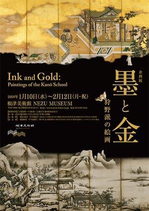 墨と金 狩野派の絵画(根津美術館)