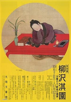 柳沢淇園-文雅の士・新奇の画家-(大和文華館)