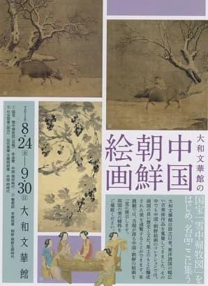 大和文華館の中国・朝鮮絵画(大和文華館)