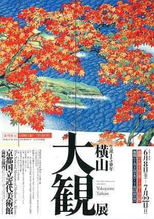 生誕150年 横山大観展(京都国立近代美術館)